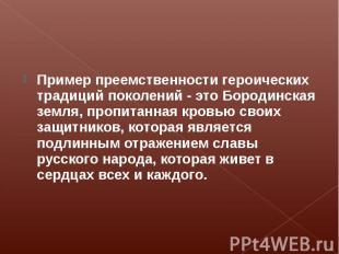 Пример преемственности героических традиций поколений - это Бородинская земля, п