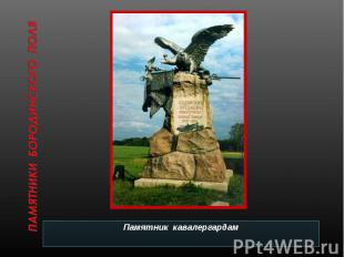 Памятники Бородинского поляПамятник кавалергардам