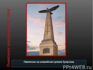 Памятники Бородинского поляПамятник на командном пункте Кутузова