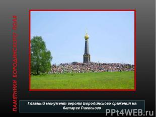 Памятники Бородинского поля Главный монумент героям Бородинского сражения на бат