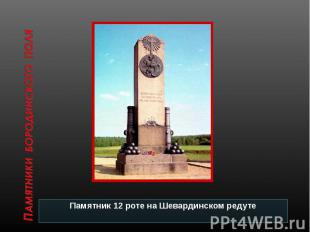 Памятники Бородинского поляПамятник 12 роте на Шевардинском редуте