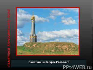 Памятники Бородинского поляПамятник на батарее Раевского