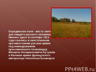 Бородинское поле - место святое для каждого русского человека. Именно здесь в се