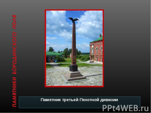Памятники Бородинского поля Памятник третьей Пехотной дивизии