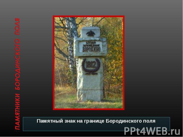 Памятники Бородинского поляПамятный знак на границе Бородинского поля