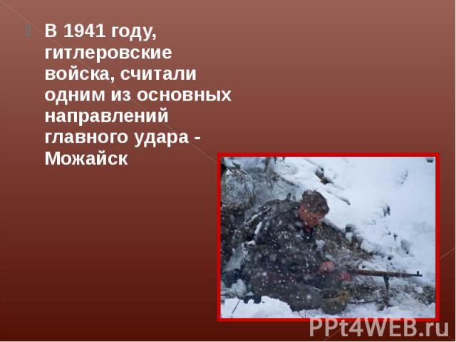 В 1941 году, гитлеровские войска, считали одним из основных направлений главного удара - Можайск