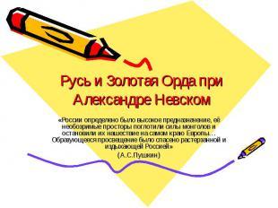 Русь и Золотая Орда при Александре Невском «России определено было высокое предн
