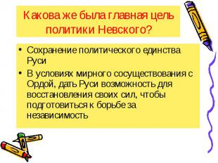 Какова же была главная цель политики Невского? Сохранение политического единства