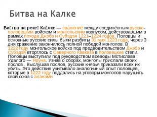 Битва на Калке Би тва на реке Ка лке— сражение между соединённым русско-половец