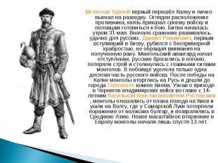 Мстислав Удалой первый перешёл Калку и лично выехал на разведку. Оглядев располо