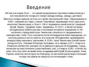 Введение XIII век в истории Руси — это время вооруженного противостояния натиску