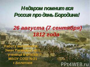 Недаром помнит вся Россия про день Бородина! 26 августа (7 сентября) 1812 года Р