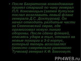 После Багратиона командование принял старший по чину генерал П.П. Коновницын (за