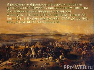 В результате французы не смогли прорвать центр русской армии. С наступлением тем