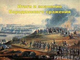 Итоги и значение Бородинского сражения