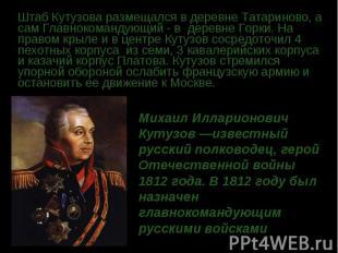 Штаб Кутузова размещался в деревне Татариново, а сам Главнокомандующий - в дере