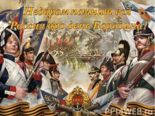 Недаром помнит вся Россияпро деньБородина!
