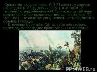 Сражению предшествовал бой 24 августа у деревни Шевардино (Шевардинский редут),