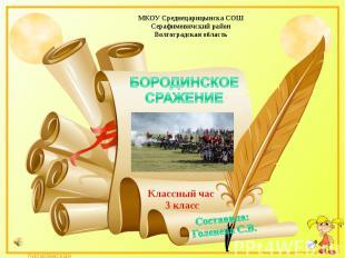 МКОУ Среднецарицынска СОШ Серафимовичский район Волгоградская область БОРОДИНСКО