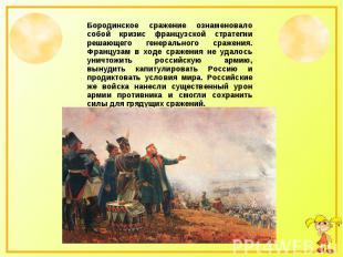 Бородинское сражение ознаменовало собой кризис французской стратегии решающего г