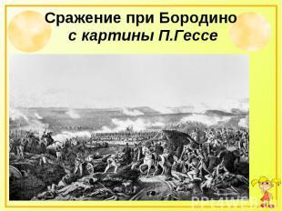 Сражение при Бородино с картины П.Гессе