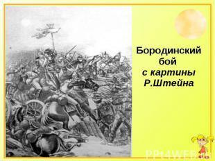 Бородинский бой с картины Р.Штейна
