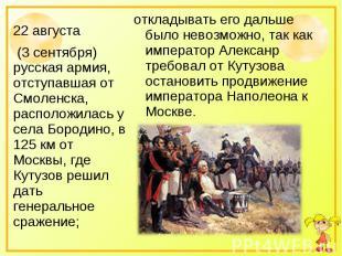 22 августа (3 сентября) русская армия, отступавшая от Смоленска, расположилась у