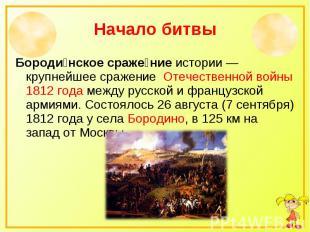 Начало битвы Бороди нское сраже ние истории — крупнейшее сражение Отечественной