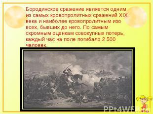 Бородинское сражение является одним из самых кровопролитных сражений XIX века и