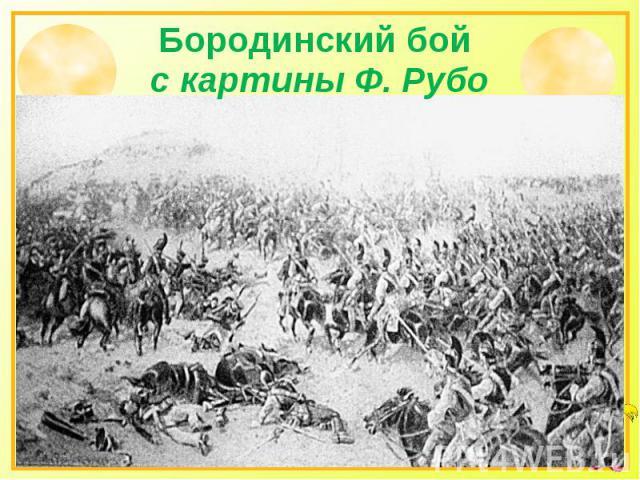 Бородинский бой с картины Ф. Рубо