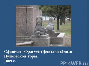 Сфинксы. Фрагмент фонтана вблизи Пулковской горы. 1809 г.