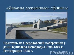 «Дважды рожденные» сфинксы Пристань на Свердловской набережной у дачи Кушелева-Б
