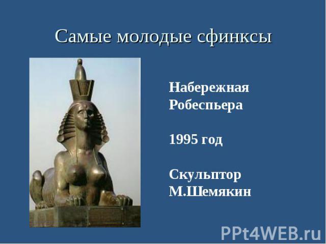 Самые молодые сфинксы Набережная Робеспьера 1995 год Скульптор М.Шемякин