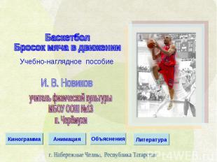 Баскетбол Бросок мяча в движении Учебно-наглядное пособие И. В. Новиков учитель