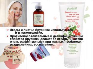 Ягоды и листья брусники используются и в косметологии. Противовоспалительные и д