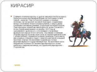 КИРАСИР Главным отличием кирасир от других кавалеристов была кираса. Кираса носи