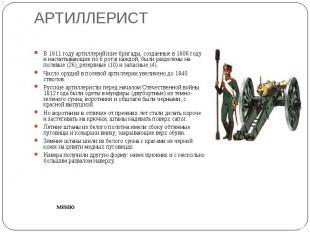 АРТИЛЛЕРИСТ В 1811 году артиллерийские бригады, созданные в 1806 году и насчитыв