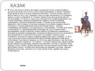 КАЗАК B1812 году Донское войско выставило целый ряд полков: к началу войны в ро