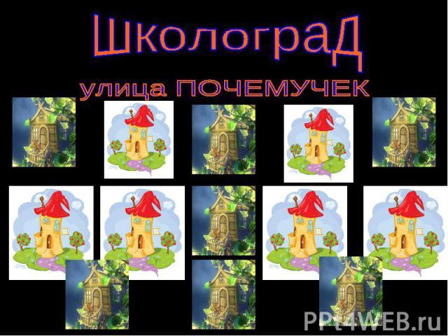 школоград улица ПОЧЕМУЧЕК