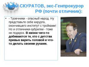 Юрий СКУРАТОВ, экс-Генпрокурор РФ (почти отличник): - Троечники - опасный народ.