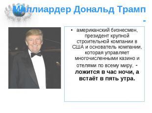 Миллиардер Дональд Трамп - американский бизнесмен, президент крупной строительно