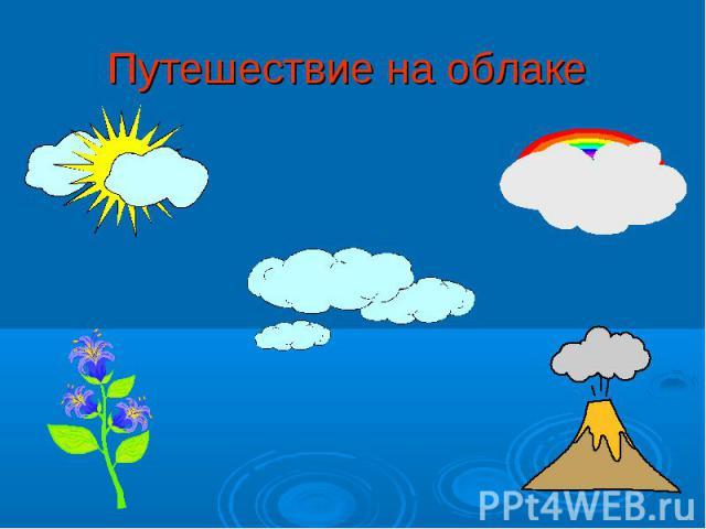 Путешествие на облаке