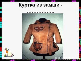 Куртка из замши -……………..