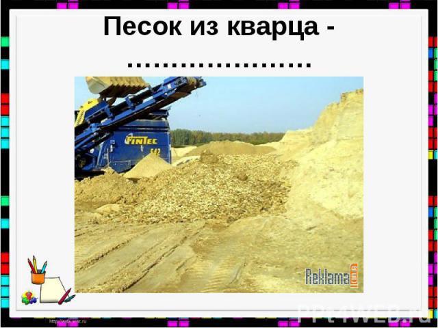 Песок из кварца -…………………