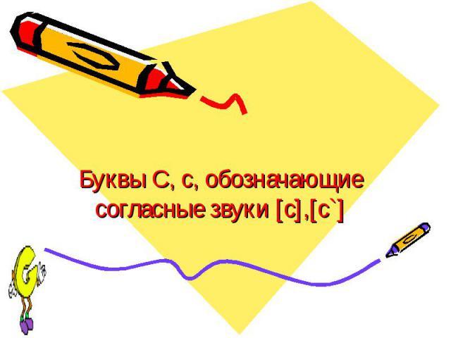 Буквы С, с, обозначающие согласные звуки [с],[с`]