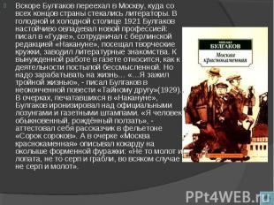 Вскоре Булгаков переехал в Москву, куда со всех концов страны стекались литерато
