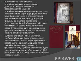 В «Накануне» вышли в свет «Необыкновенные приключения доктора»(1922) и «Записки
