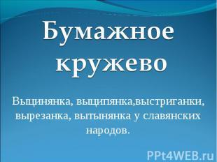 Бумажное кружево Выцинянка, выципянка,выстриганки, вырезанка, вытынянка у славян
