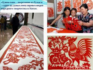 «Цзяньчжи» - вырезание из бумаги – один из самых популярных видов народного твор