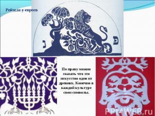 Рейзеле у евреев По праву можно сказать что это искусство одно из древних. Конеч